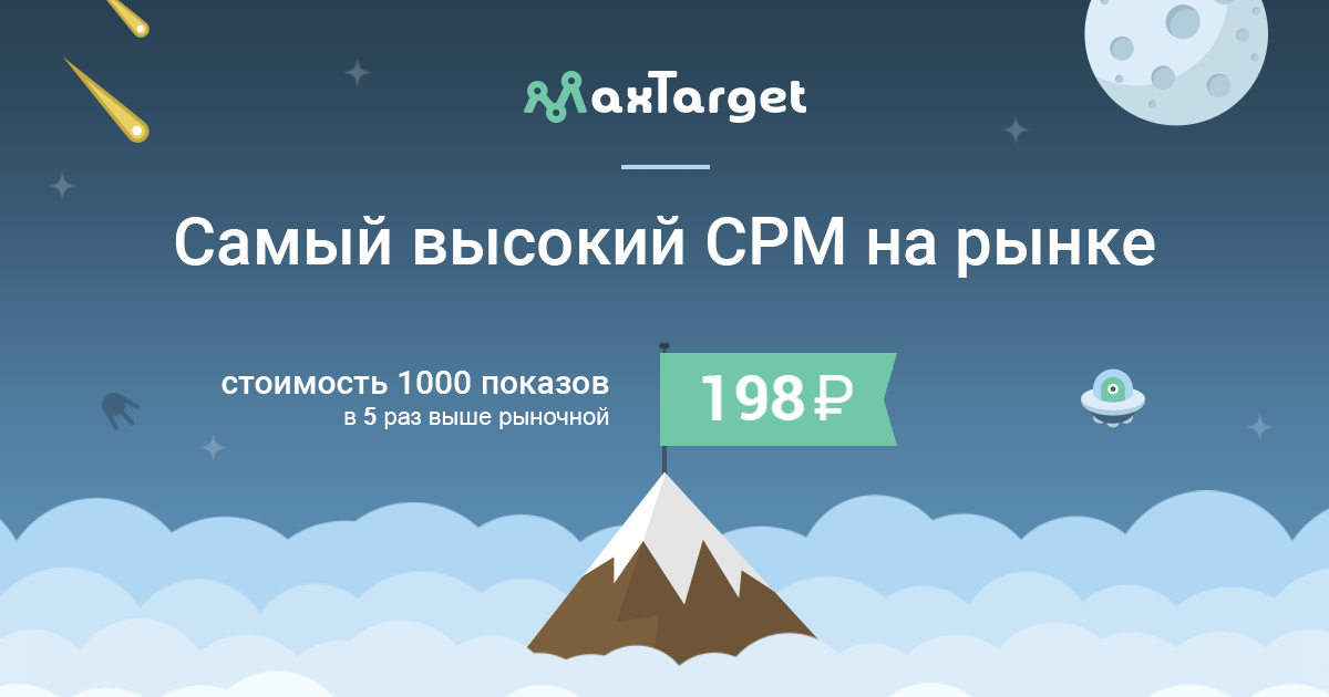 (c) Maxtarget.ru